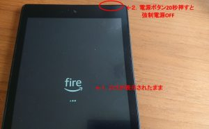 Fireタブレット電源OFF