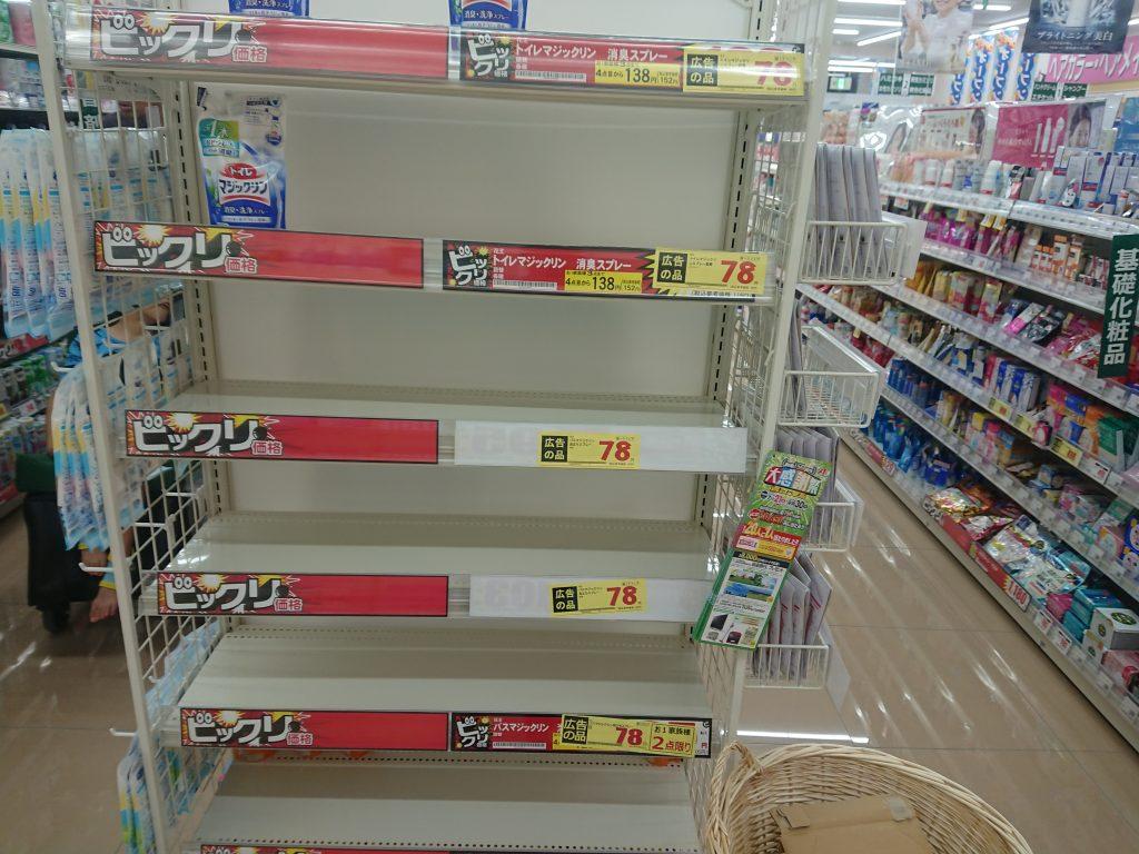 クスリのアオキ大山崎店洗剤ビックリ価格