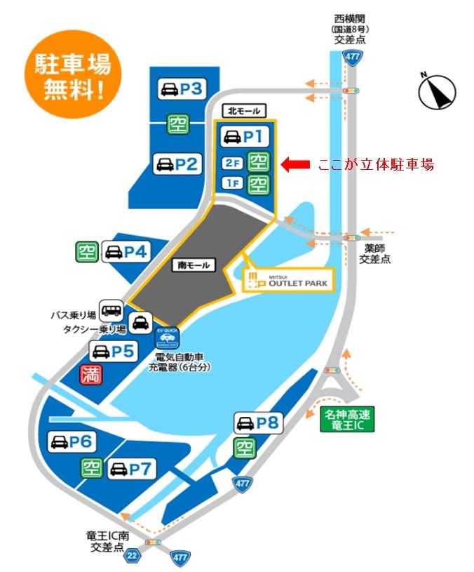 竜王アウトレットパーク駐車場案内図
